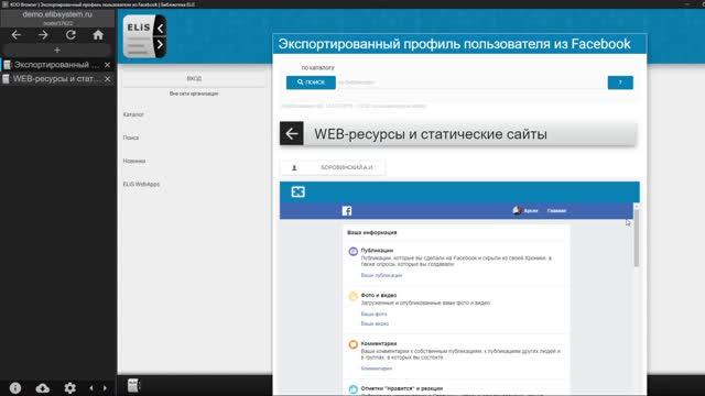 Размещение архива профиля Facebook в Библиотеке ELiS