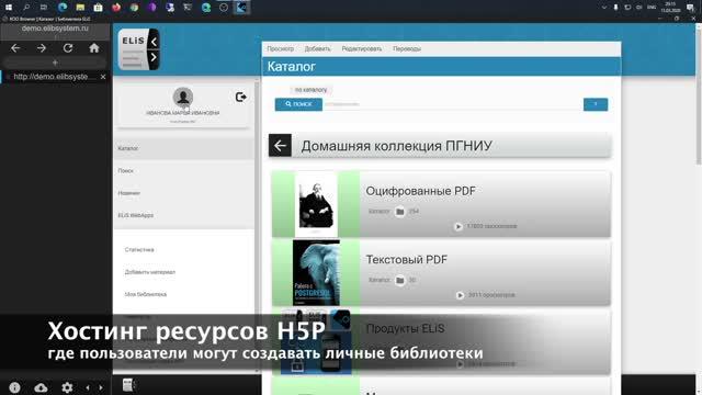 Использование H5P в ELiS