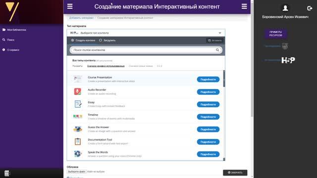 Новая тема ELiS App