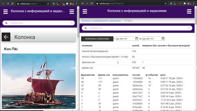 Просмотр событий xAPI для ресурсов H5P